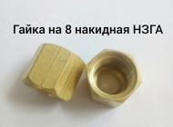 Гайка d8 накидная 009