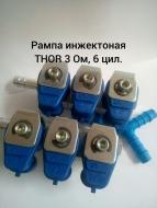 Рампа инжекторная THOR 6 цил.